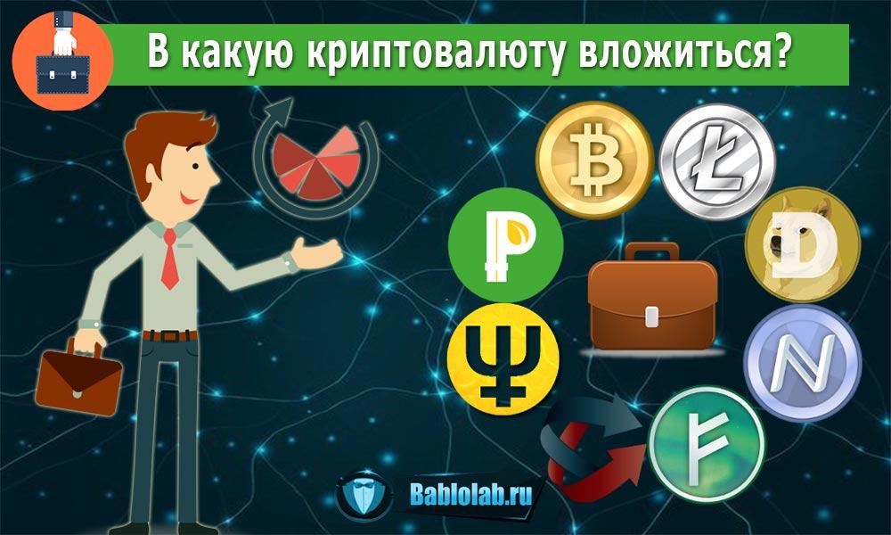 В какую криптовалюту вкладываться майнинг криптовалюты minergate