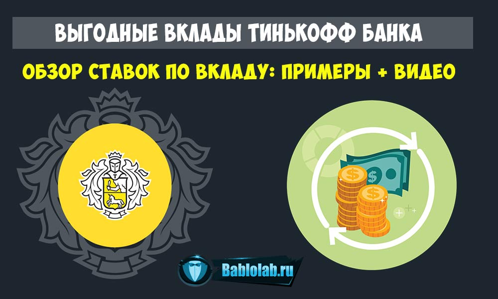 Тинькофф процент вклад