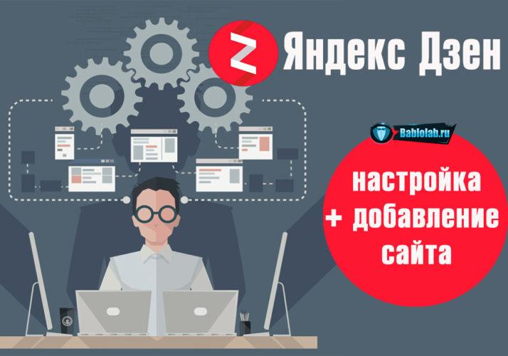 Яндекс Дзен что это и как настройть?