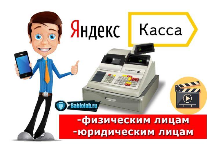 Подключение Яндекс Кассы для онлайн оплаты на сайте для физических лиц ИП и ООО