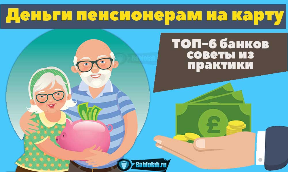 взять микрозайм пенсионеру