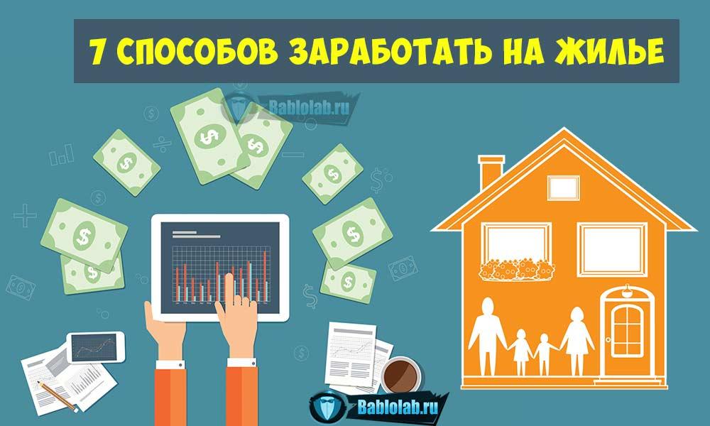 7 способов заработать на жилье