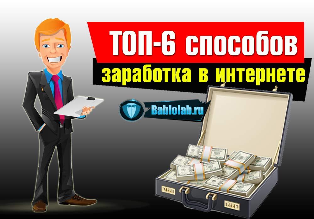 Заработок денег в интернете без вложений и обмана