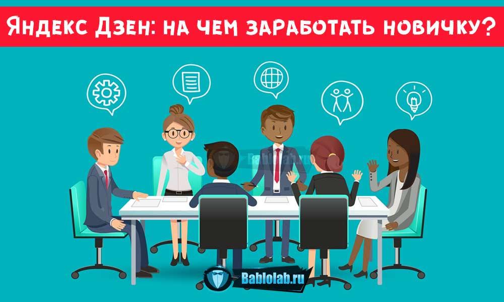 Советы о заработке на Яндекс Дзен