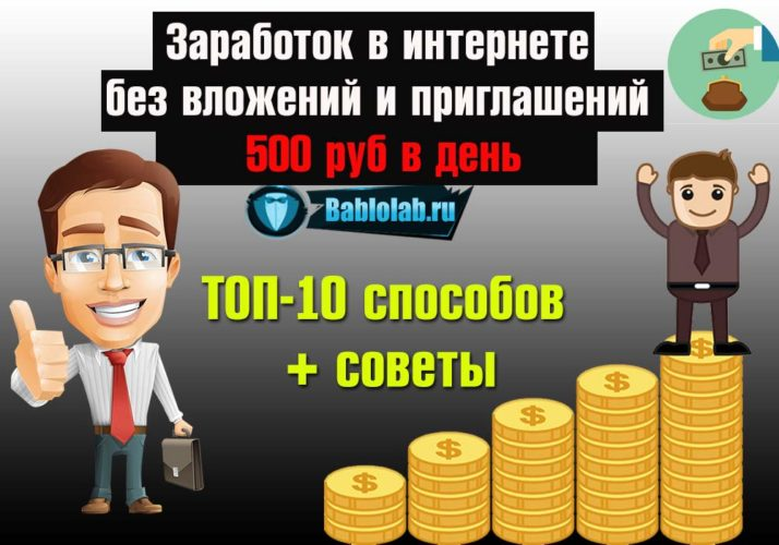 интернет заработок 500р