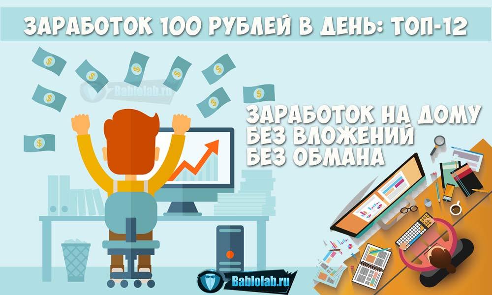 заработок в интернете без обмана 100 рублей в день