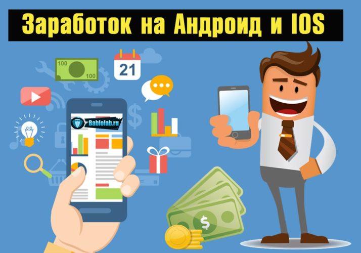 Как заработать деньги в интернете на лайках без вложений реально ли заработать в интернете на обменниках